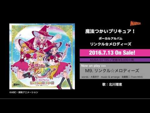 【試聴】魔法つかいプリキュア!ボーカルアルバム リンクル☆メロディーズ「リンクル☆メロディーズ」北川理恵