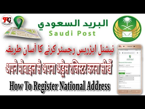How To Register Saudi Post National  | how To Register Saudi National Address From Mobile