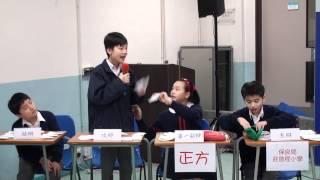 保良局主辦第二屆全港小學校際辯論賽複賽(七)