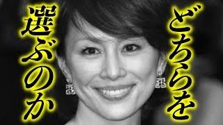 米倉涼子【悩み】人気シリーズ・ドクターXの続編が暗礁に乗り上げている...