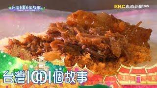 壯圍船長爌肉飯糰 超大份量滿滿誠意 part3 台灣1001個故事