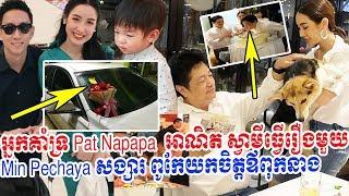 ហ្វេនៗPat Napapa អាណិតស្វាមីធ្វើរឿងមុនលែងលះ,MinPechayaសង្សារយកចិត្តឪពុក, news 1st, Cambodia Daily24