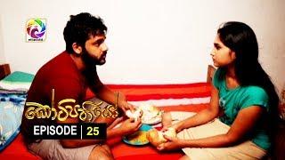 Kotipathiyo Episode 25 කෝටිපතියෝ  | සතියේ දිනවල රාත්රී  8.55 ට . . . Thumbnail