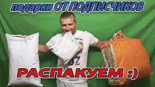 ПОДАРКИ от ПОДПИСЧИКОВ - РАСПАКУЕМ!!!