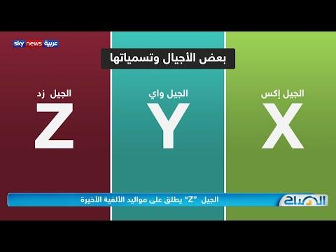 من هو الجيل -زد-؟ وكيف نتعامل معه؟ سكاي نيوز news سكاي نيوز عربية sky news arabia  - نشر قبل 3 ساعة