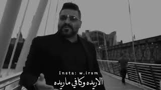 حسام الرسام أجمل حالات حب عراقي اغاني حماسي حالات حب واتس اب