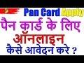 How to apply for pan card online in India.पैन कार्ड के लिए ऑनलाइन कैसे आवेदन करे