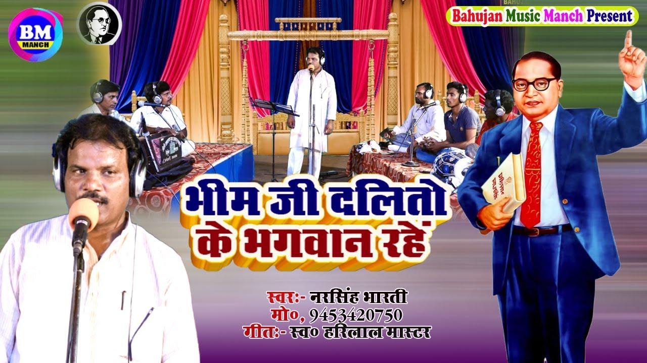New Mission Song # भीम जी दलितो के भगवान रहे# Singer Narshingh Bharati # New Song 2020