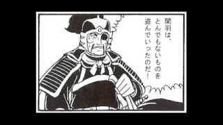 三国志(60)