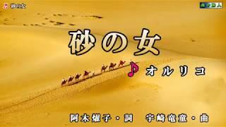 オルリコ【砂の女】カラオケ
