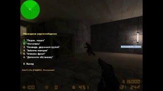 Counter-Strike 1.6 Русская Версия [скачать]