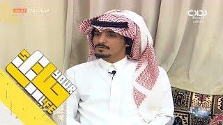 #حياتك24 | آه وجرح قلبي - محمد الحارثي
