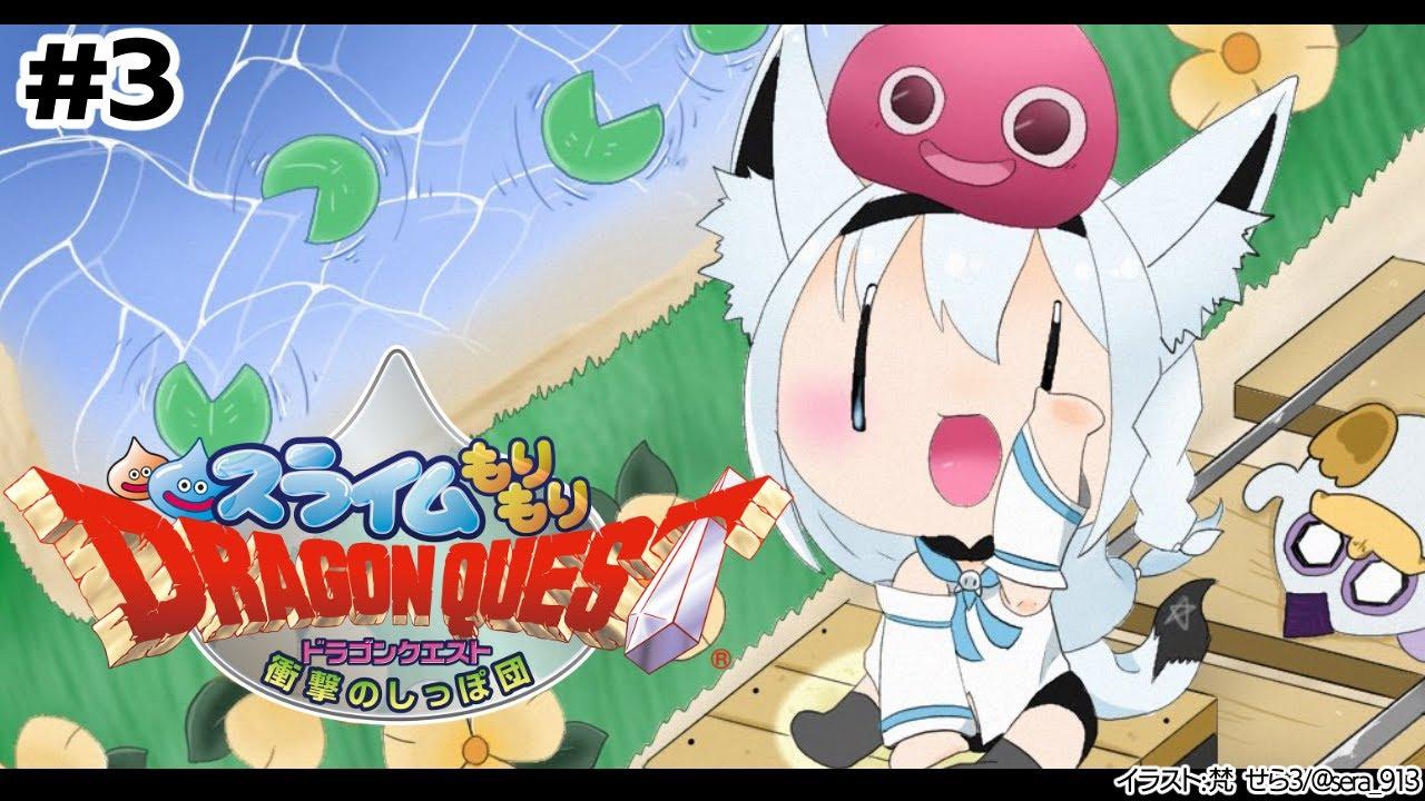 [# 3]Slime Morimori Dragon Quest Shocking Tail Group[Holo Live / Shirakami Fubuki]