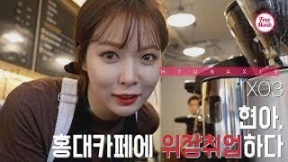 [Hyuna X19] Hyuna is an undercover part-timer_X3