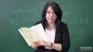 1 уровень 12 урок ВИДЕОУРОКИ КОРЕЙСКОГО ЯЗЫКА