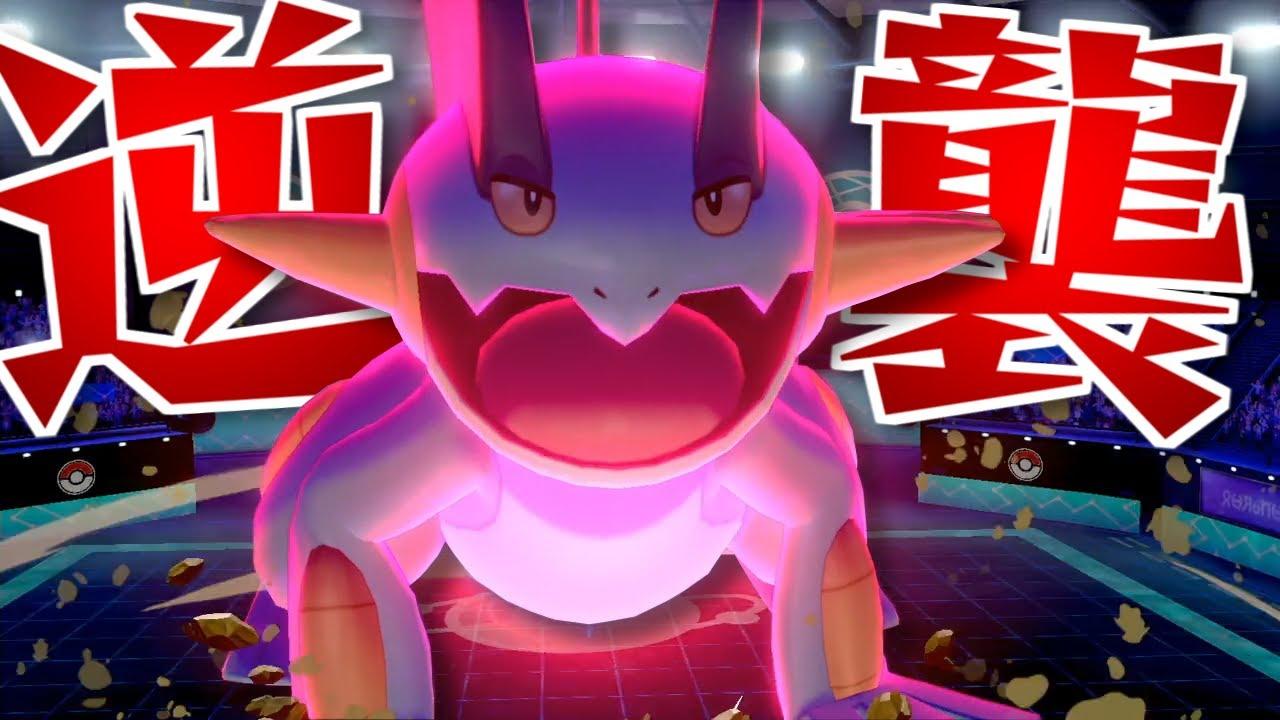 【ポケモン剣盾】起点つくりだけじゃない!アタッカーラグラージの逆襲【ゆっくり実況】