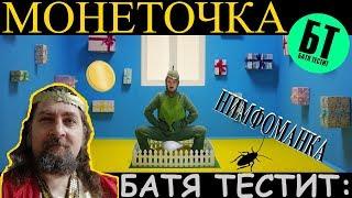 "Реакция Бати на клип ""Монеточка - Нимфоманка (prod. Витя Исаев)""| Батя смотрит"