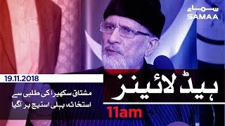 Samaa Headlines - 11AM - 19 November 2018