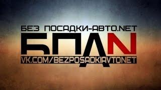 "GTA SA : MTA ""БПАН - Без Посадки Авто.NET"""