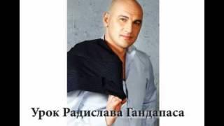 Урок Радислава Гандапаса 2010-10-18