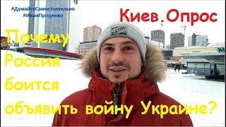 Киев Почему Россия боится объявить войну Украине соц опрос Иван Проценко