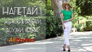 Одежда с Aliexpress | Обзор | Покупки | Брюки | Блузки | Юбка | Примерка | ОЖИДАНИЕ vs РЕАЛЬНОСТЬ