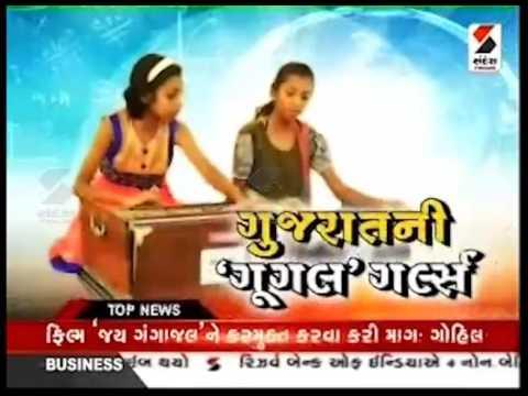 Google Girls & Ramanuj Of Gujarat