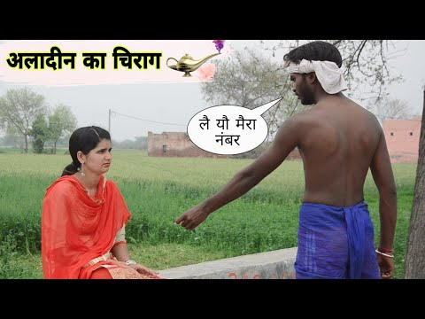 अलादीन का चिराग ft Pooja Khatkar ||  HUM HARYANVI Comedy || Delhi Up Rajasthan