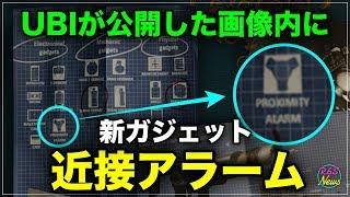 """[R6S海外ニュース] 公式の画像に 新ガジェット""""近接アラーム""""   YEAR4で追加か!?"""