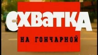 Криминальная Россия   Схватка на Гончарной
