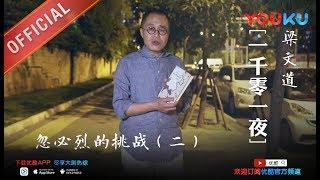 一千零一夜 第190夜:忽必烈的挑战(二) 元朝是中国王朝吗 下载优酷APP约会文道