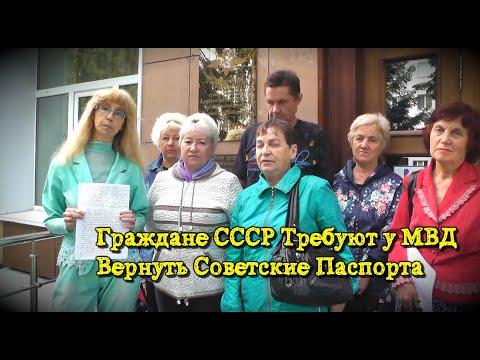 Граждане СССР Требуют у МВД Вернуть Советские Паспорта