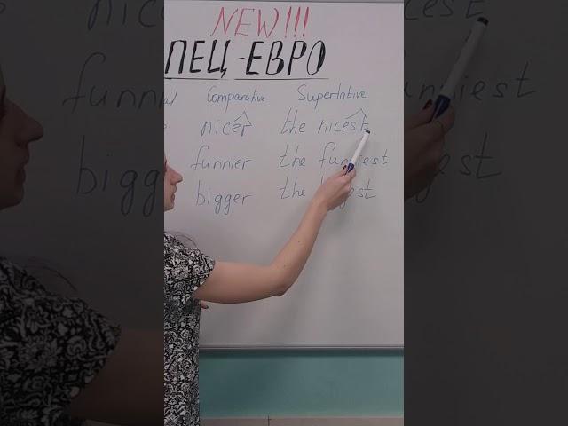 English rules  Сегодня разбираем степени сравнения простых прилагательных