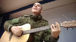 ЗДРАВСТВУЙ ЮНОСТЬ В САПОГАХ НА ГИТАРЕ (Армейский кавер 13 by Раиль Арсланов /Arslan)