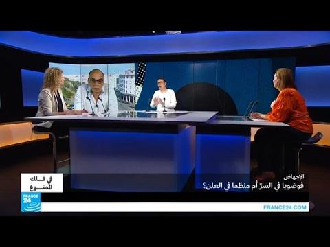 الإجهاض: وسائل بدائية لتفادي -الفضيحة-  - 13:22-2017 / 5 / 19