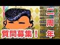 【ジョジョSS】にゃんステ2周年!質問コーナーの質問募集失礼!【JOJOSS】
