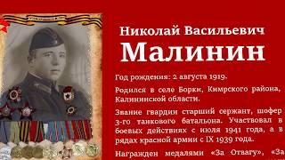 """""""Мой герой. Моя победа"""": Николай Васильевич Малинин, ветеран Великой Отечественной войны"""