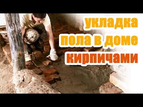 ПОЛ ИЗ КИРПИЧА для саманного дома. Часть 1 | 26.04.2015