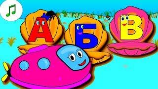 Песенка про АЛФАВИТ. Учим буквы. Учимся читать. Развивающие мультфильмы.
