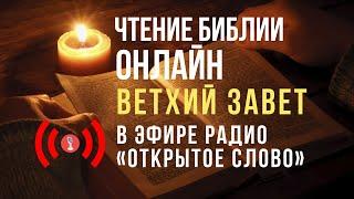 🔴 Библия Ветхий Завет на русском языке – слушать онлайн (24/7)