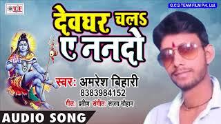 free mp3 songs download - 2018 song amresh kumar mp3 - Free