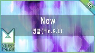 [뮤즈온라인] 핑클(Fin.K.L) - Now