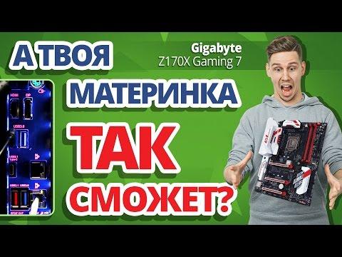 Обзор материнской платы Gigabyte Z170X Gaming 7 ✔