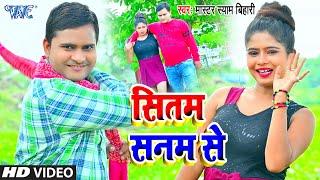 Master Shyam Bihari I सितम सनम से I Sitam Sanam Se I 2020 Bhojpuri Superhit HD Video Song