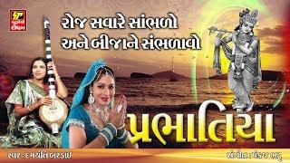 Prabhatiya Bhajan | પ્રભાતિયા ભજન | Damyanti Bardai Prabhatiya | Non Stop Superhit Bhajan
