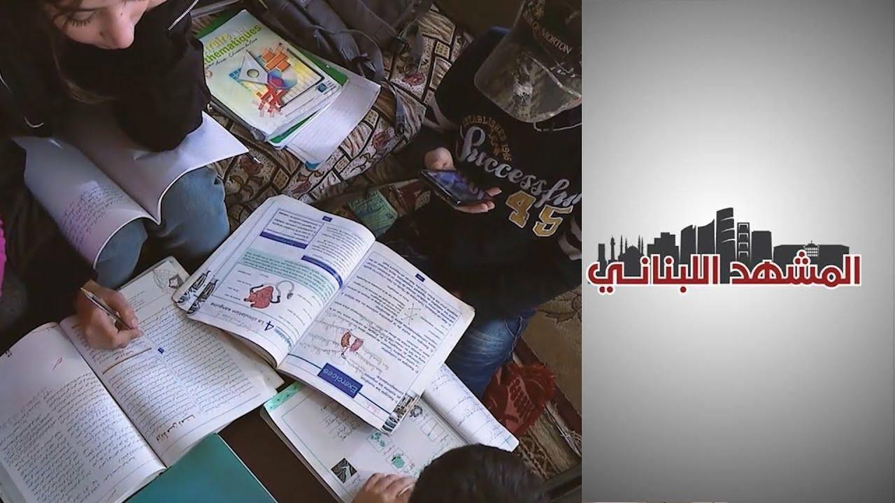 المشهد اللبناني - طلاب لبنان.. معاناة بين الظروف والاقتصادية الصعبة وكورونا  - 22:58-2021 / 4 / 19