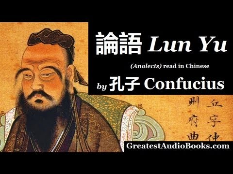 論語 Lun Yu (Analects) read in Chinese by 孔子 Confucius - FULL AudioBook | Greatest Audio Books