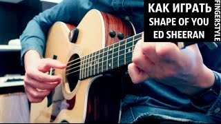 Shape Of You - Видео урок на гитаре (Как играть Ed Sheeran, разбор, guitar lesson)
