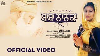 Baba Nanka   (Full HD)   Sarika Gill   New Punjabi Songs 2019   Jass Records