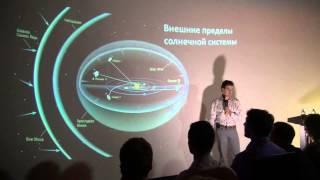 Открытая научно-популярная лекция «Межзвездное пространство» | Сергей Иванов | Лекториум